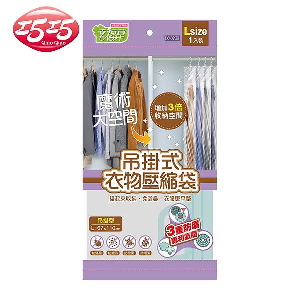 【巧巧】吊掛式衣物壓縮袋 L