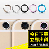 [24hr-台灣現貨] 鋁合金 鏡頭保護圈 蘋果 iphone 6s 6 / i6s i6 Plus 4.7 5.5 金屬圈 攝像頭 保護套 玫瑰金