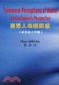 二手書 Taiwanese perceptions of humor : a sociolinguistic perspective = 臺灣人的幽默感 : 社會 R2Y 9572053949