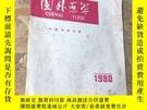 二手書博民逛書店罕見國外醫學1980.2Y403679