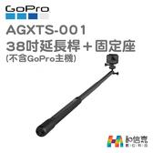 GoPro原廠【和信嘉】AGXTS-001 38吋延長桿與固定座 97cm HERO6 HERO7 台閔公司貨