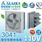 【有燈氏】阿拉斯加 窗型有壓 換氣扇 110V 10-16坪 排風扇 免運【3041-110V】