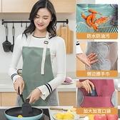 家用可擦手圍裙女廚房防油污時尚圍腰日式廚房廚師做飯防水罩衣男 【開春特惠】
