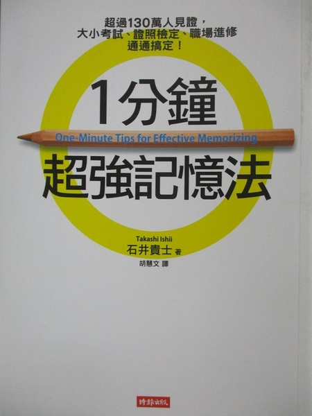 【書寶二手書T6/進修考試_MOP】1分鐘超強記憶法_石井貴士