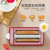 麵包機 220V 虹魅多士爐吐司機早餐烤面包機家用全自動2片迷你土司機 玩趣3C