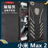 Xiaomi 小米 Max 2 蝙蝠俠金屬框 黑暗騎士 螺絲款 防摔高散熱 飛鏢支架 保護套 手機套 手機殼
