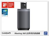 KANDAO 看到科技 QooCam Meeting 360 全景 視訊 會議機 遠端開會 在家辦公