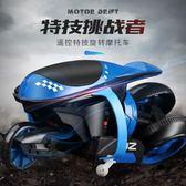 兒童玩具遙控賽車摩托車帶遙控?充電漂移特技競速賽車博躍隆TA4494【大尺碼女王】