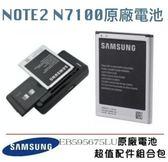 三星 EB595675LU【原廠電池+可調式充電器】NOTE2 N7100【配件包】