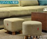 椅子 乾森 實木小凳子時尚小板凳創意沙發凳布藝矮凳家用茶幾凳換鞋凳DF 免運
