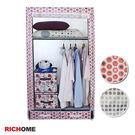 【RICHOME】WA185《艾瑞絲附抽布衣櫥-2入》衣架 衣櫃 置物 收納 掛衣架 衣帽架