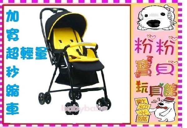 *粉粉寶貝玩具*【Babybabe】加寬超輕量雙向秒縮車~可雙向推行