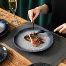 西餐盤 日式餐具復古家用意面早餐盤子特色平盤碟創意網紅餐廳西餐牛排盤【快速出貨八折鉅惠】