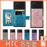 HTC Desire 19+ U19e U12+ life Desire12s U11 EYEs UUltra 蝶紋插卡 透明軟殼 手機殼 訂製