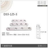 【 EASYCAN 】D33-125-3 /1包10片易利裝生活五金 不鏽鋼 角碼 角鐵 轉角片 補強 房間 臥房 客廳