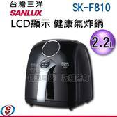 【信源】2.2公升【SANLUX 台灣三洋 LCD顯示 健康氣炸鍋 】 SK-F810 / SKF810