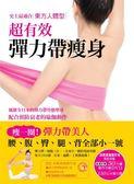 (二手書)史上最適合東方人體型!超有效彈力帶瘦身