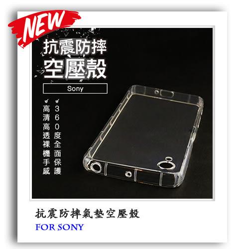冰晶盾 SONY XZ1 compact XZs Z5 XZ Premium X XP XA XA1 Plus XA2 Ultra 手機殼 保護殼 空壓殼 索尼