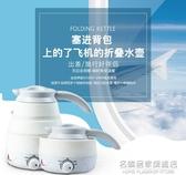 可摺疊水壺便攜式電熱燒水小功率寢室酒店賓館旅行出國110V220V 名購居家