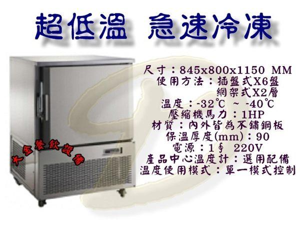 超低溫急速冷凍櫃/急速冷凍庫/立式超低溫櫃/-40度超低溫冷凍庫/急速冷凍冰箱/冷凍櫃/大金