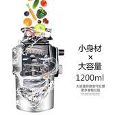 垃圾處理器喜樂多廚房垃圾處理器家用靜音全自動下水管廚餘粉碎機食物大馬力 小明同學 220v NMS