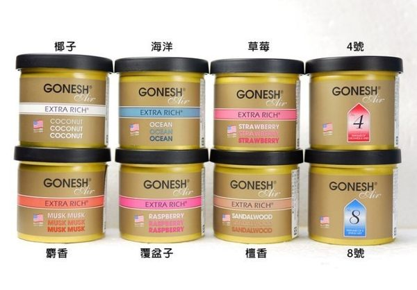Gonesh 美國精油線香 日本獨家研發 空氣清新芳香膠 78g 8款供選 汽車芳香◐香水綁馬尾◐