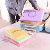印花旅行拉邊收納袋(小號單入 ) 出差 旅行 拉邊袋 衣物 整理 【P634】MY COLOR