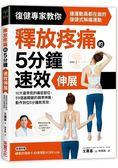 釋放疼痛的5分鐘速效伸展:10大最常見的痛症部位,59個最關鍵的精準伸展,動作到