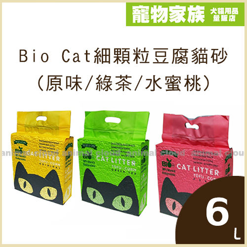 寵物家族-【3包免運組】Bio Cat細顆粒豆腐貓砂 (原味/綠茶/水蜜桃) 6L