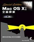 二手書博民逛書店 《Special Edition Mac OS X 全面探索》 R2Y ISBN:9867944151│BrodMiser