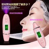 充電高精準皮膚水分測試儀筆 便攜臉部測水份油性彈性熒光粉儀器  ciyo黛雅