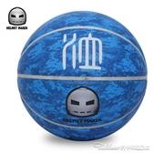 頭盔哥同款籃球西瓜球頭盔哥室內外通用耐磨7號籃球 阿卡娜