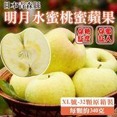 【果之蔬-全省免運】日本青森名月蜜蘋果原箱x1箱(32顆/箱 每箱約10kg±10%含箱重 )