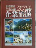 【書寶二手書T2/旅遊_XAJ】全球旅遊2011年鑑_企業旅遊必備寶典