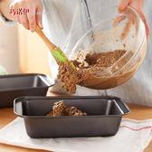 土司盒 不粘 面包烤盤 長方形不沾面包模 蛋糕吐司模 烘焙烤箱模具「寶貝小鎮」