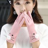 觸屏手套女秋冬季加絨加厚保暖甜美可愛正韓學生卡通騎行手套