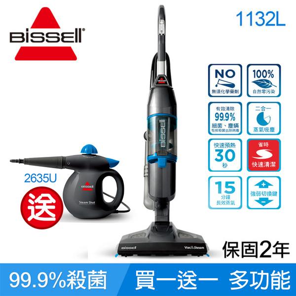 【大送小】美國 Bissell 必勝 二合一蒸氣拖把殺菌吸塵器1132L 除螨 塵螨吸塵器