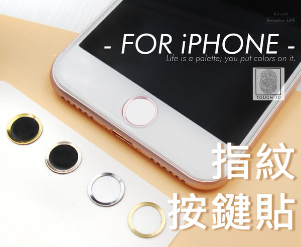 快速出貨 iPhone 7 指紋辨識感應貼 Apple Touch ID 指紋識別 Home鍵貼 按鍵貼【實拍】