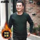 毛衣男秋冬季裝爸爸圓領套頭中老年人羊毛衫40歲50中年打底針織衫