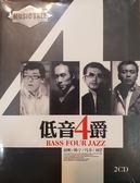 【停看聽音響唱片】【CD】低音4爵:趙鵬、陳寧、馮喬、劉罡