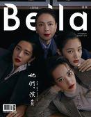 Bella儂儂 10月號/2019 第425期(多款封面隨機出貨)