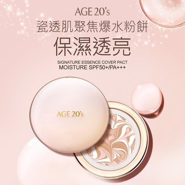 【換季不NG】AGE20's最新款瓷透肌聚焦爆水粉餅-【保濕透亮型】 (1空殻+3粉蕊)