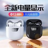 英菲克藍芽耳機真無線運動tws適用華為蘋果oppo小米vivo2021年新款 polygirl