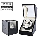 手錶收藏盒 搖表器手錶收納盒機械表轉動放置器家用上弦轉表器自動搖擺晃表器【全館免運】
