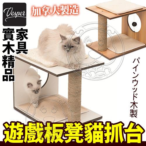 【培菓平價寵物網】加拿大HAGEN Vesper》貓用實木精品遊戲板凳貓抓台(兩色)
