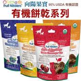 ◆MIX米克斯◆向陽果實Fruit Nibblers.有機亞麻籽餅乾系列4oz,四種可選擇,95% USDA 有機認證。