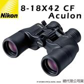 Nikon 望遠鏡 Aculon 8-18X42 CF 演唱會 賞鳥 球賽 雙筒望遠鏡  國祥總代理公司貨 德寶光學
