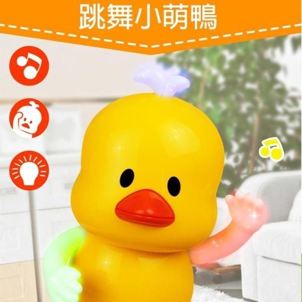 【南紡購物中心】【GCT玩具嚴選】跳舞小萌鴨 寶寶聲光玩具