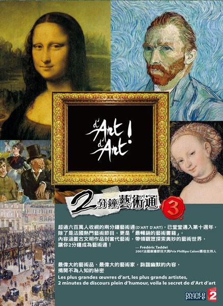 2分鐘藝術通(3) DVD ( D'ART D'ART )