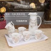 歐式創意耐高溫禮品家用陶瓷冷水壺杯具水杯托盤大容量套裝 免運直出 聖誕交換禮物